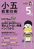 小五教育技術 2018年 05 月号 [雑誌]