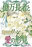 億万長者と愛の形見 愛と背徳のローマ (ハーレクインコミックス)