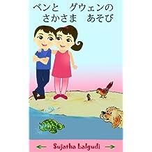 Ben to guuen no sakasama asobi (Japanese Edition)