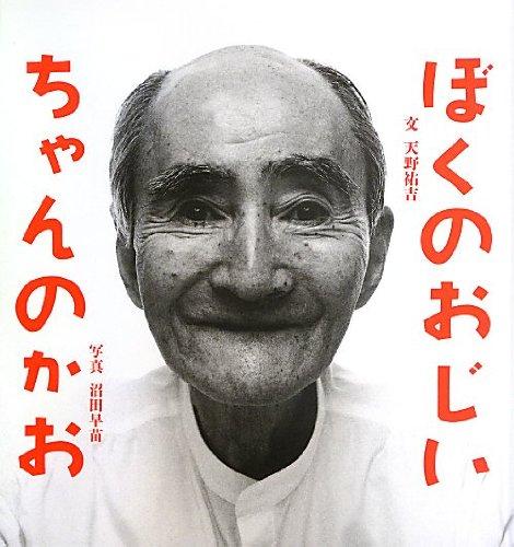 ぼくのおじいちゃんのかお (幼児絵本シリーズ)