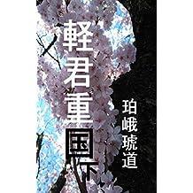 keikuntyoukoku ge (Japanese Edition)