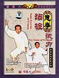 意拳:站桩 试力(DVD)