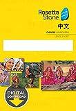 Learn Chinese: Rosetta Stone - Chinese (Mandarin)Levels 1-5 [PC Key Card Download]