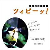 野鳥観察ノート ツィピーッ!