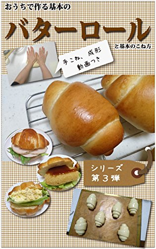 How To Mold Butter (Homemade basic butter roll: how to knead and mold with movie (Japanese Edition))