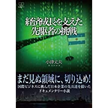 Challenge of pioneers who supported economic growth (22nd CENTURY ART) (Japanese Edition)
