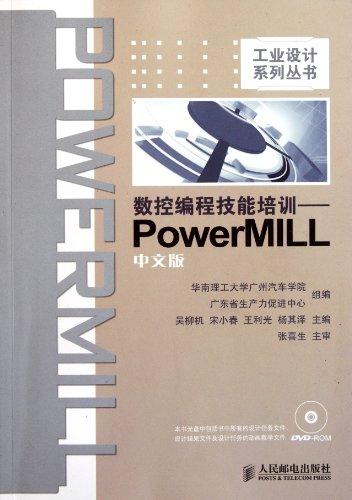CNC Programming Skills Training- PowerMILL the Chinese Version (1DVD) (Chinese Edition)