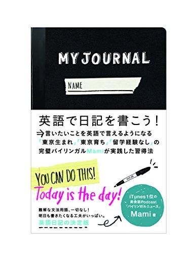 MY JOURNAL ([バラエティ])