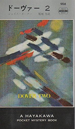 ドーヴァー 2 (ハヤカワ・ミステリ 968)