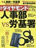 週刊ダイヤモンド 2017年 5/27 号 [雑誌] (人事部vs労基署)