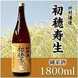 初穂寿生 純米酒 [ 日本酒 奈良県 1800ml ]