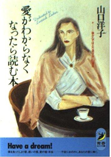 Ai Ga Wakaranakunattara Yomu Hon [Japanese Edition]