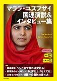 [生声CD&電子書籍版付き] マララ・ユスフザイ国連演説&インタビュー集