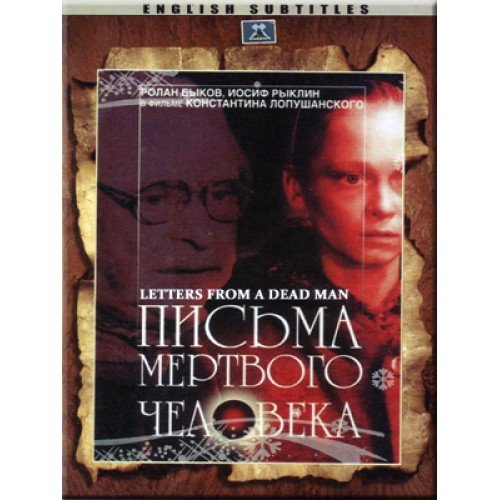Letters from a Dead Man / Dead Man's Letters / Pisma mertvogo cheloveka (English - Letters Title
