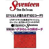 Seventeen 2018年9月号