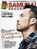 SAMURAI SOCCER KING (サムライサッカーキング) 2017年 11月号 [雑誌] (ワールドサッカーキング増刊)