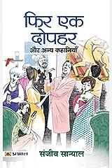 Phir Ek Dopahar Aur Anya Kahaniyan Paperback