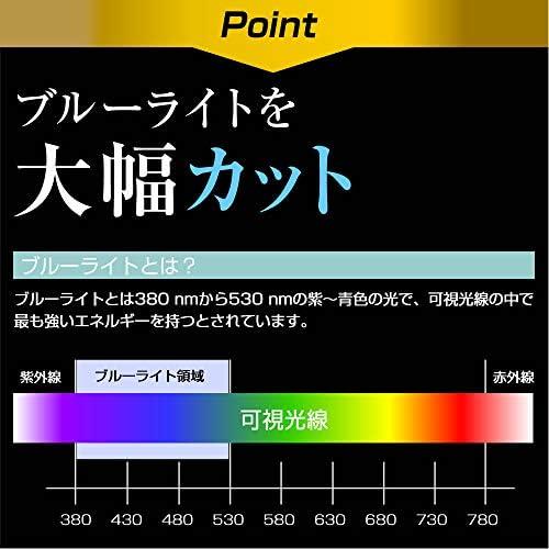 メディアカバーマーケット【専用】GWiFi G3000機種用【ブルーライトカット 反射防止 指紋防止 気泡レス 抗菌 液晶保護フィルム】