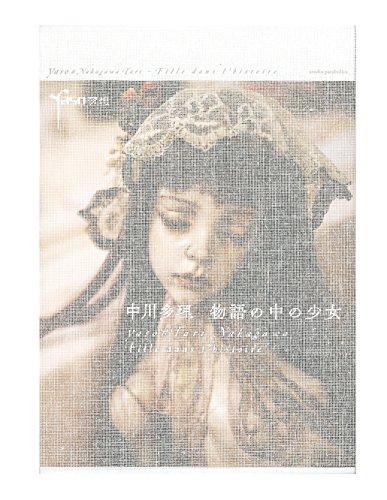 夜想#中川多理: 物語の中の少女