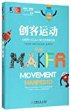 img - for The Maker Movement Manifesto: Rules for Innovation in the New World of Crafters, Hackers, and Tinkerers (Chinese Edition) book / textbook / text book