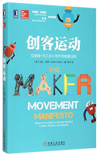 The Maker Movement Manifesto: Rules for Innovation in the New World of Crafters, Hackers, and Tinkerers (Chinese Edition)