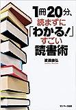 1冊20分、読まずに「わかる! 」すごい読書術