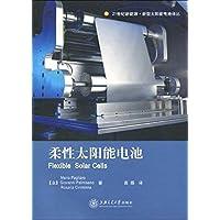 柔性太阳能电池