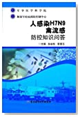 People infected with H7N9 avian influenza quiz(Chinese Edition)