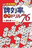 「牌効率」入門ドリル76(福地 誠)