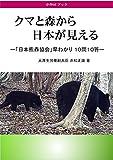 nihonkumamorikyoukai hayawakari10mon10to: kumatomorikaranihongamieru (Japanese Edition)