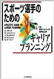 img - for Supo  tsu senshu no tameno kyaria puranningu book / textbook / text book