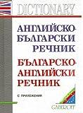 img - for Bulgarian-English and English-Bulgarian Dictionary (English and Bulgarian Edition) book / textbook / text book
