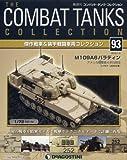 コンバットタンクコレクション 93号 (M109A6パラディン アメリカ陸軍第4歩兵師団 イラク・2003年) [分冊百科] (戦車付) (コンバット・タンク・コレクション)
