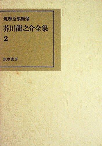 芥川龍之介全集〈2〉 (1971年) (筑摩全集類聚)