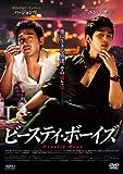 [DVD]ビースティ・ボーイズ
