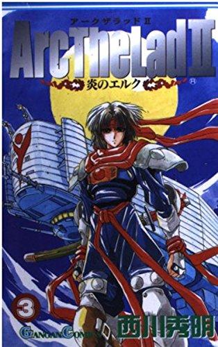 アークザラッド2 炎のエルク3 ガンガンコミックス