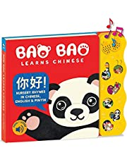 Learn Mandarin Chinese with Our Music Book of Nursery Rhymes for Toddlers & Babies; Bilingual Baby Book with Pinyin; Sound Board Book for Kids & Children; Interactive Musical Toy for Learning Chinese.