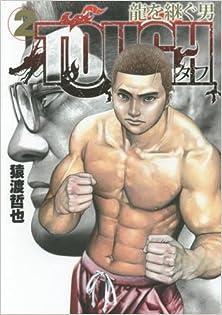 TOUGH 龍を継ぐ男 第01-02巻 [TOUGH Ryu wo Tsugu Otoko vol 01-02]