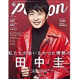 TVガイド PERSON Vol.91