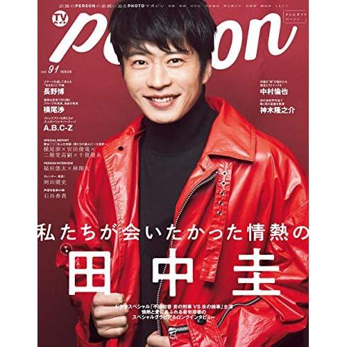 TVガイド PERSON Vol.91 表紙画像
