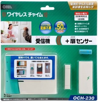 ワイヤレスチャイム 受信機&扉センサー OCH-230 B003D9JESY