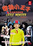 Little Monster / Kaibutsu-kun Special Movie (Japanese Movie, English Sub, All Region DVD)