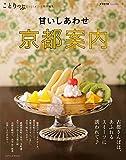 ことりっぷマガジン 特別編集 京都案内 (旅行雑誌)