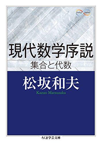 現代数学序説 (ちくま学芸文庫)