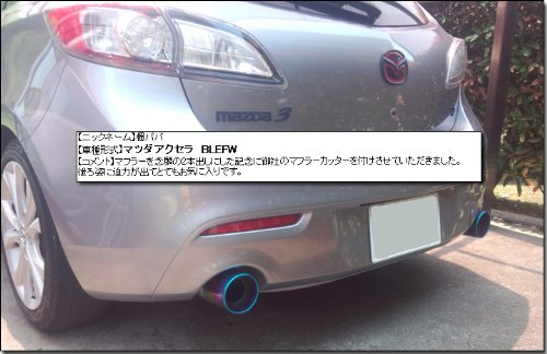 Amazon.com: SFC Japan Titanium Large Diameter Muffler exhaust tip Cutter exhaust tail muffler tip pipe, Yoshida Version, Compatible with Manufacturers ...