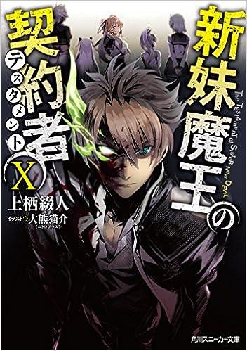 新妹魔王の契約者X (角川スニーカー文庫) (日本語) 文庫 – 2017/2/1