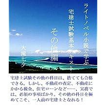 takken sonota light novel de takken (national qualifications novels) (Japanese Edition)