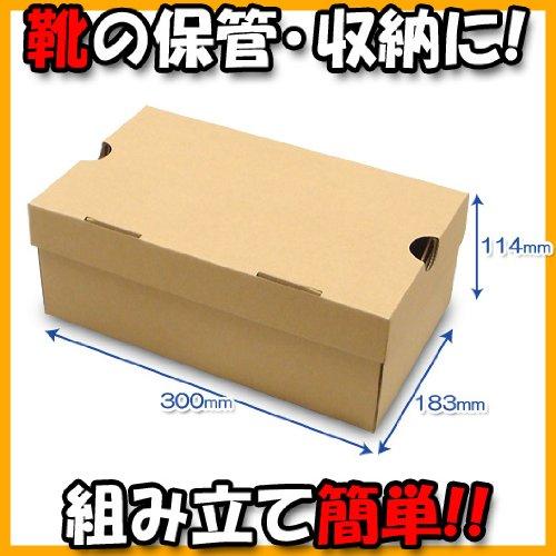 靴箱[N式タイプ] NO1(285×180×110) クラフト 75枚セット (シューズボックス ダンボール 段ボール 靴収納ボックス 1足用) B005MWKCWC  .75枚セット