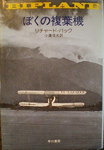 ぼくの複葉機 (1974年)