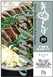 美味しんぼ 59 (小学館文庫 はE 59)